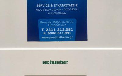 Εγκατάσταση λέβητα φυσικού αερίου ημισυμπύκνωσης Schuster