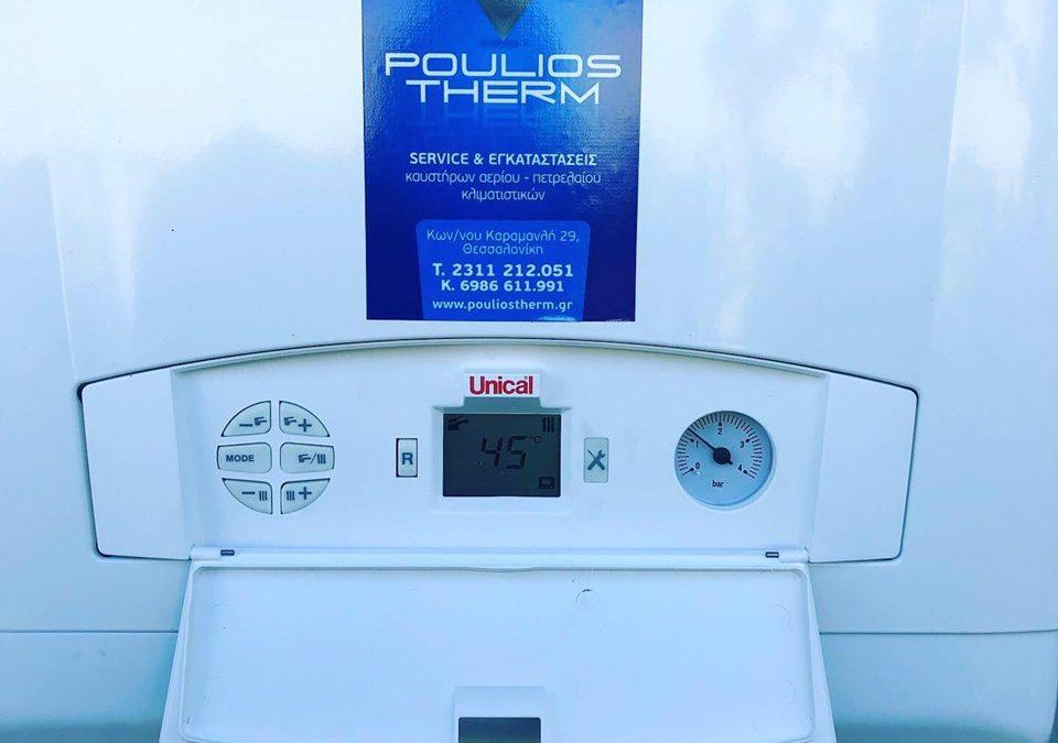 Unical KONe Εγκατάσταση λέβητα φυσικού αερίου