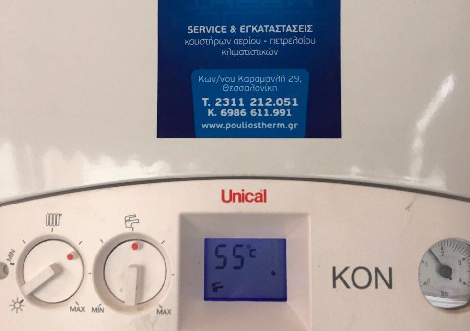 Αντικατάσταση λέβητα φυσικού αερίου με Unical KONm